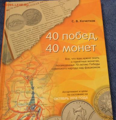 С.В. Кочетков 40 побед 40 монет книга - IMG_4547.JPG