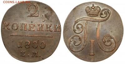 Коллекционные монеты форумчан (медные монеты) - 2 копейки 1800 ЕМ
