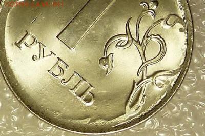 Бракованные монеты - P1070119.JPG