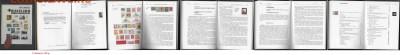 Филателистическая литература. Левитас. Филателия школьникам - 5. Филателия школьникам. Левитас