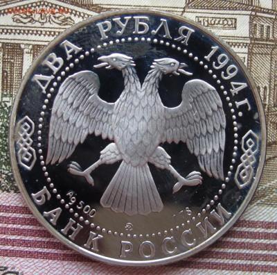 2 рубля 1994 г Гоголь до 5.02.2017 в 22-00 - IMG_4804.JPG