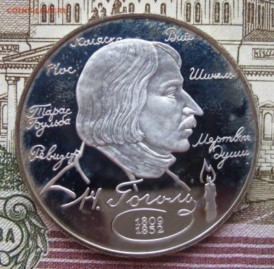 2 рубля 1994 г Гоголь до 5.02.2017 в 22-00 - IMG_4802.JPG
