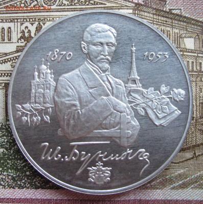 2 рубля 1995 г Бунин до 5.02.2017 в 22-00 - IMG_3559.JPG