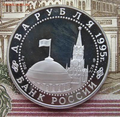 2 рубля 1995 г Парад Победы Знамена до 5.02.2017 в 22-00 - IMG_4789.JPG