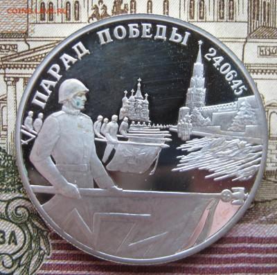 2 рубля 1995 г Парад Победы Знамена до 5.02.2017 в 22-00 - IMG_4784.JPG