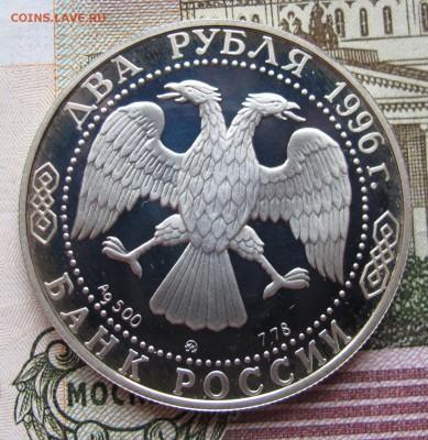 2 рубля 1996 г Некрасов до 5.02.2017 в 22-00 - IMG_4801.JPG