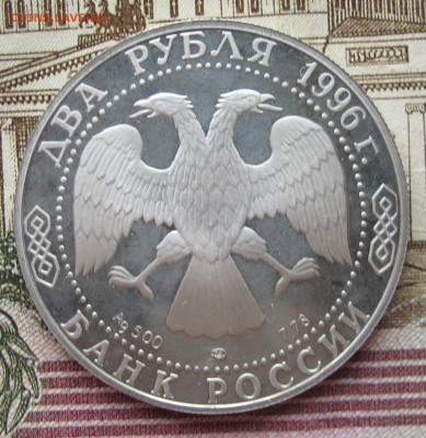 2 рубля 1996 г Федор Достоевский до 5.02.2017 в 22-00 - IMG_4751.JPG