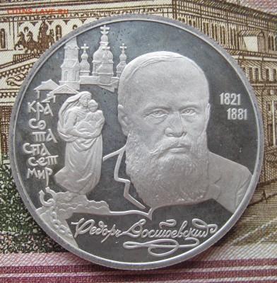 2 рубля 1996 г Федор Достоевский до 5.02.2017 в 22-00 - IMG_4754.JPG