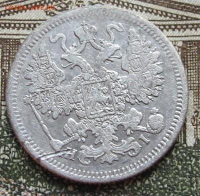 15 копеек 1868 г. до 05.02.2017 в 22-00 - IMG_4086.JPG