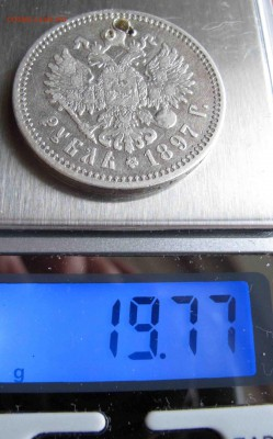 1 рубль 1897 г. с дыркой до 05.02.2017 в 22-00 - IMG_3950.JPG