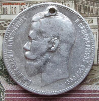 1 рубль 1897 г. с дыркой до 05.02.2017 в 22-00 - IMG_3953.JPG