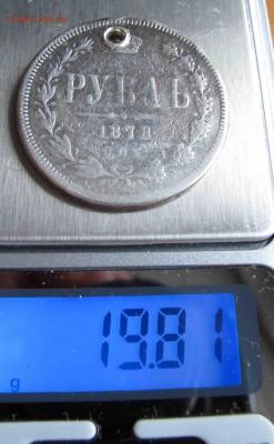 1 рубль 1878 г. с дыркой до 05.02.2017 в 22-00 - IMG_3970.JPG