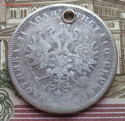 1 рубль 1878 г. с дыркой до 05.02.2017 в 22-00 - IMG_3973.JPG