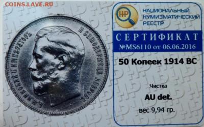 """монеты в слабах """"Национального нумизматического реестра"""" - с1"""