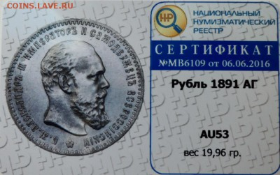 """монеты в слабах """"Национального нумизматического реестра"""" - с2-1891"""