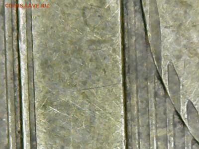 Бракованные монеты - Thu Jan 26 13-12-36