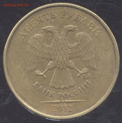 Бракованные монеты - 12 010