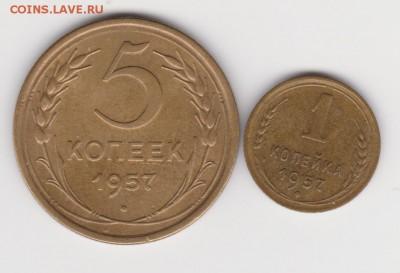 6 копеек 1957г до 6.02.17 - 001