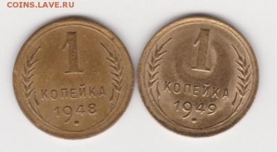копейки 1948 и 49 г до 6.02.17г - 033