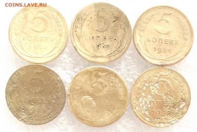 5 копеек 1928,1930,1931,1932,1935 н.т.,1949,до 6.02,в 22.00 - DSCF5296.JPG