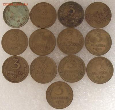 3 копейки 1930-1991,много,до 6.02,в 22.00мск - DSCF5300.JPG