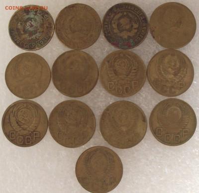 3 копейки 1930-1991,много,до 6.02,в 22.00мск - DSCF5301.JPG