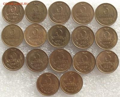3 копейки 1930-1991,много,до 6.02,в 22.00мск - DSCF5307.JPG