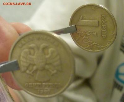 1 рубль 1997 года перевертыш почти 90 градусов - P1140260(1).JPG