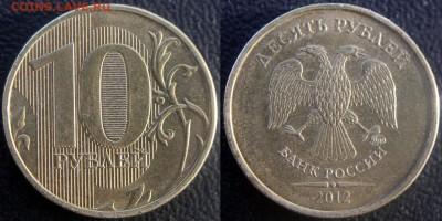 Бракованные монеты - 10 руб 2012 м - сдвоенность изображения - 01