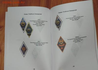 каталог Знаки Высших Учебных Заведений СССР - DSCN8211.JPG