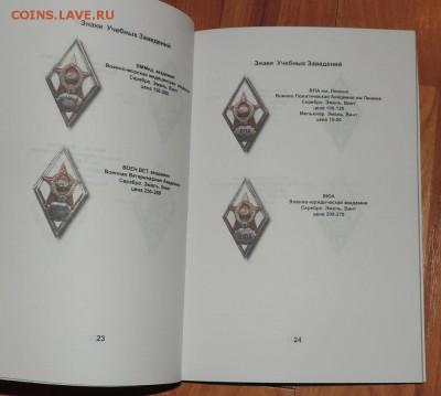 каталог Знаки Высших Учебных Заведений СССР - DSCN8210.JPG