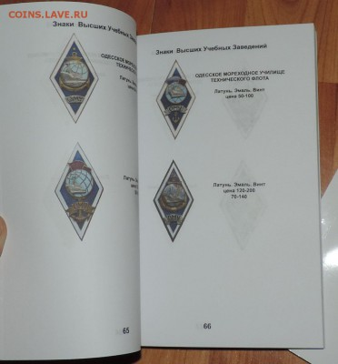 каталог Знаки Высших Учебных Заведений СССР - DSCN8209.JPG
