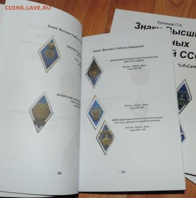 каталог Знаки Высших Учебных Заведений СССР - DSCN8208.JPG