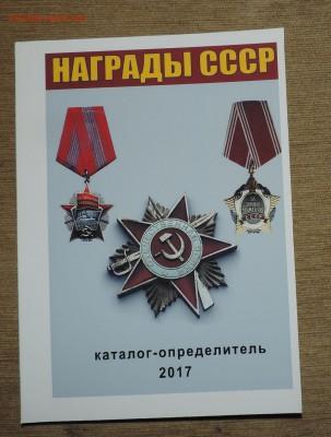 Каталог Награды СССР 2017 года -с ценами на разновидности - DSCN8168.JPG