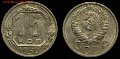 15 копеек 1950, отличная  ---07-02-17 в 22-00--- - 15коп1950_1_1