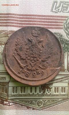 2 копейки 1829г Е.М. - KsAgUEHMbkY