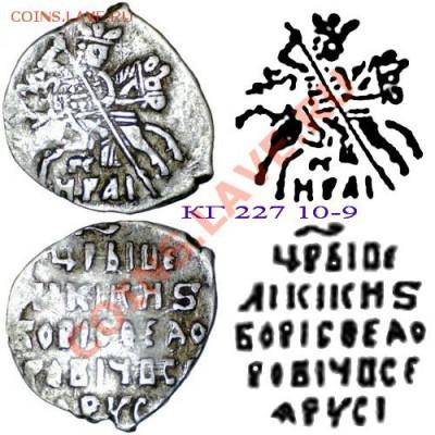 Монеты после реформы Елены Глинской... - КГ227