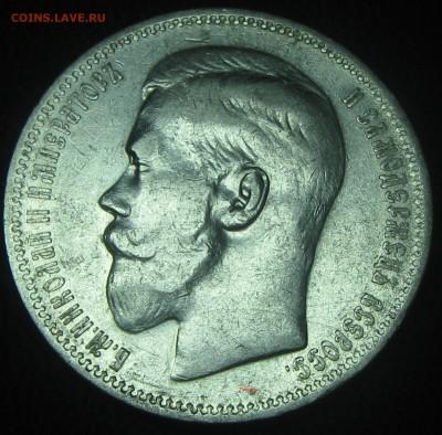Рубль 1896год(*)-до 08.02.17. 22-25 - IMG_3669.JPG