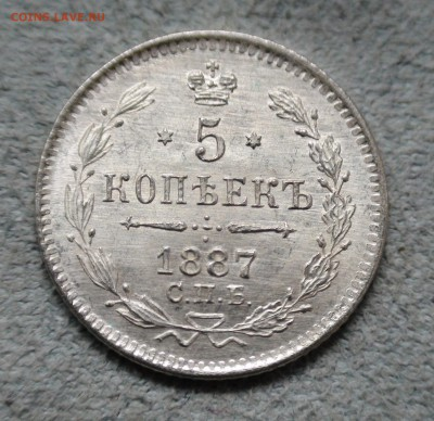 Коллекционные монеты форумчан (мелкое серебро, 5-25 коп) - 1.JPG