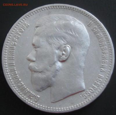 Рубль 1896год(*)-до 08.02.17. 22-25 - IMG_3699.JPG