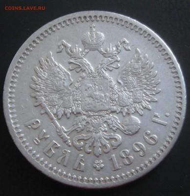 Рубль 1896год(*)-до 08.02.17. 22-25 - IMG_3704.JPG