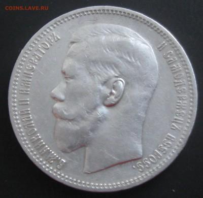 Рубль 1896год(*)-до 08.02.17. 22-25 - IMG_3708.JPG