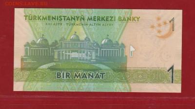 Туркменистан 1 манат 2012 AD UNC до 11.02.17 в 22-00 - IMG_20160529_0002