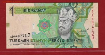 Туркменистан 1 манат 2012 AD UNC до 11.02.17 в 22-00 - IMG_20160529_0001