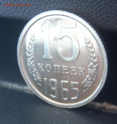 15 коп 1965 года в блеске наборная до 08.02. 22-00 - 15к-1965-9