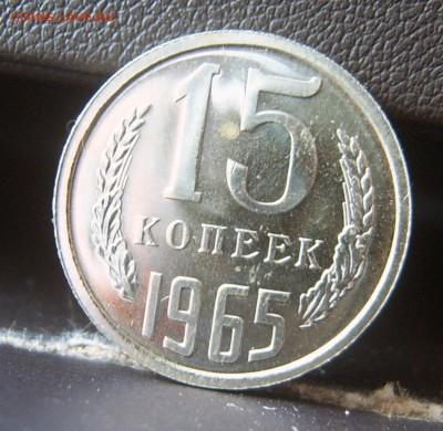 15 коп 1965 года в блеске наборная до 08.02. 22-00 - 15к-1965-8