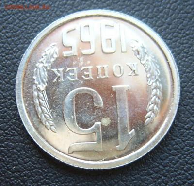 15 коп 1965 года в блеске наборная до 08.02. 22-00 - 15к-1965-5