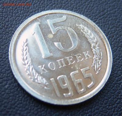 15 коп 1965 года в блеске наборная до 08.02. 22-00 - 15к-1965-4