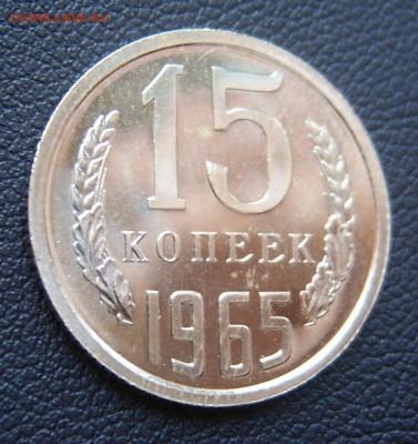 15 коп 1965 года в блеске наборная до 08.02. 22-00 - 15к-1965-3