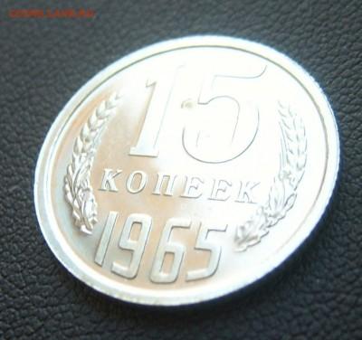 15 коп 1965 года в блеске наборная до 08.02. 22-00 - 15к-1965-2
